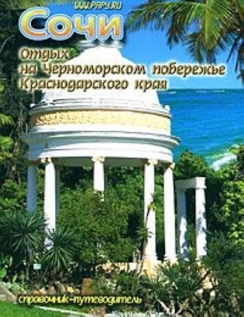Sochi. Otdykh na Chernomorskom poberezhe Krasnodarskogo kraja. Spravochnik-putevoditel