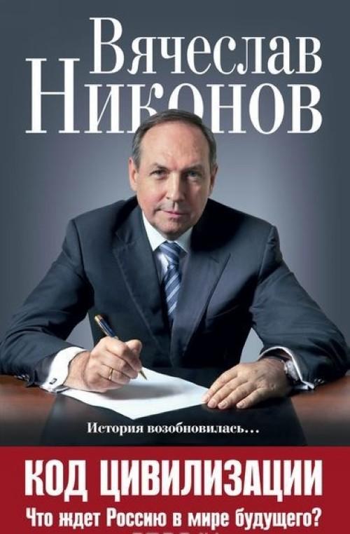 Kod tsivilizatsii. Chto zhdet Rossiju v mire buduschego?