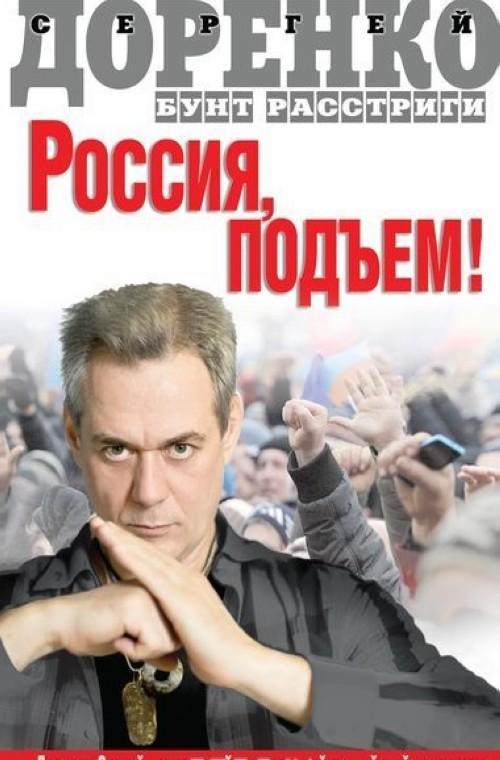 Rossija, podem! Bunt Rasstrigi