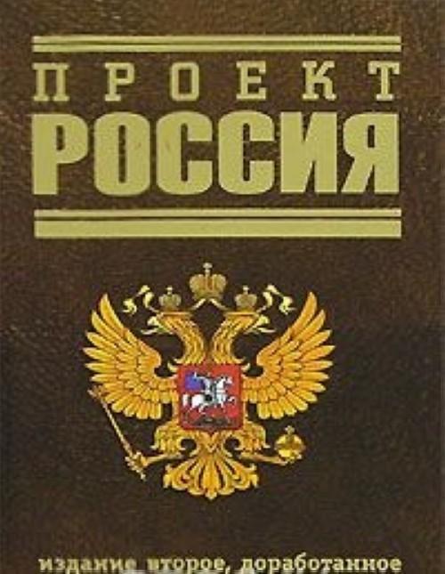 Proekt Rossija