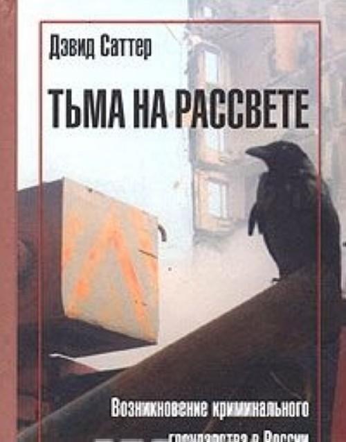 Тьма на рассвете. Возникновение криминального государства в России