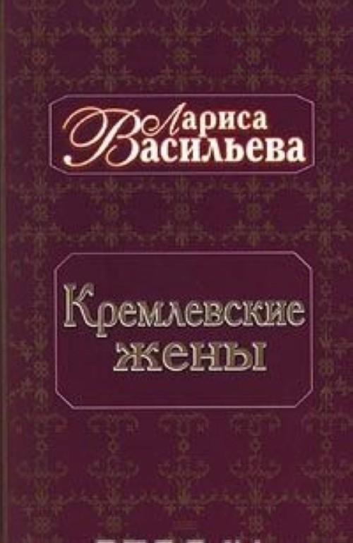 Kremlevskie zheny