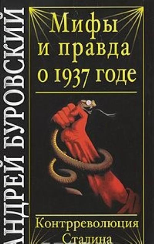 Мифы и правда о 1937 годе. Контрреволюция Сталина