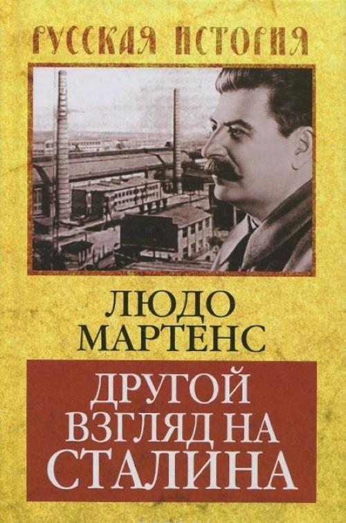 Drugoj vzgljad na Stalina