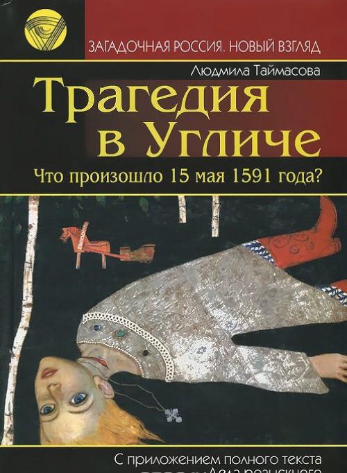 Tragedija v Ugliche. Chto proizoshlo 15 maja 1591 goda?