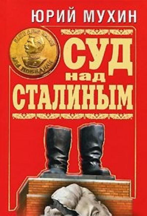 Sud nad Stalinym