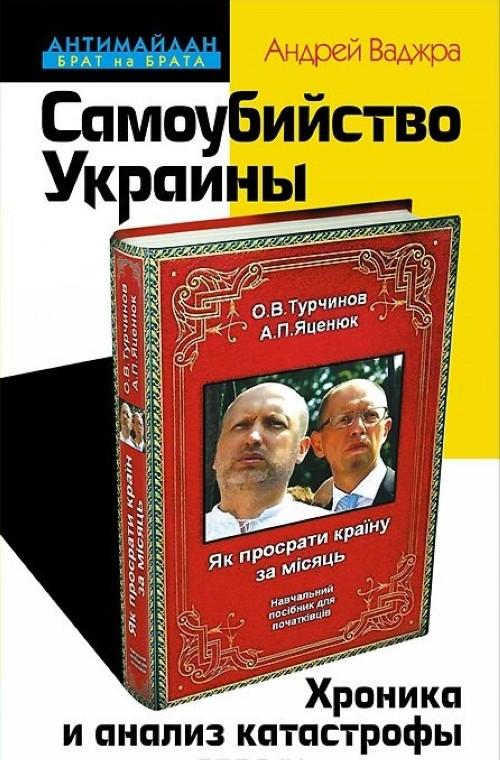 Samoubijstvo Ukrainy. Khronika i analiz katastrofy
