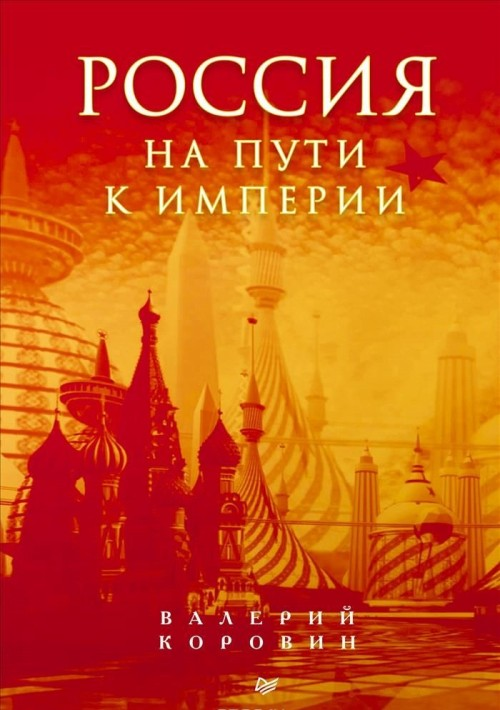 Rossija na puti k imperii
