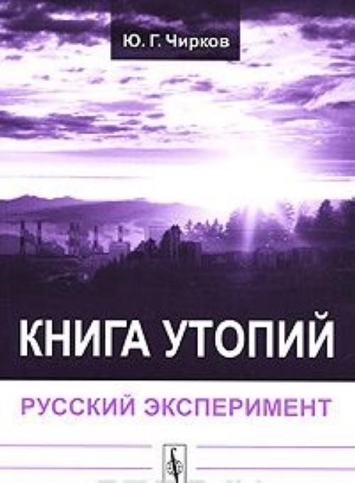 Книга утопий. Русский эксперимент