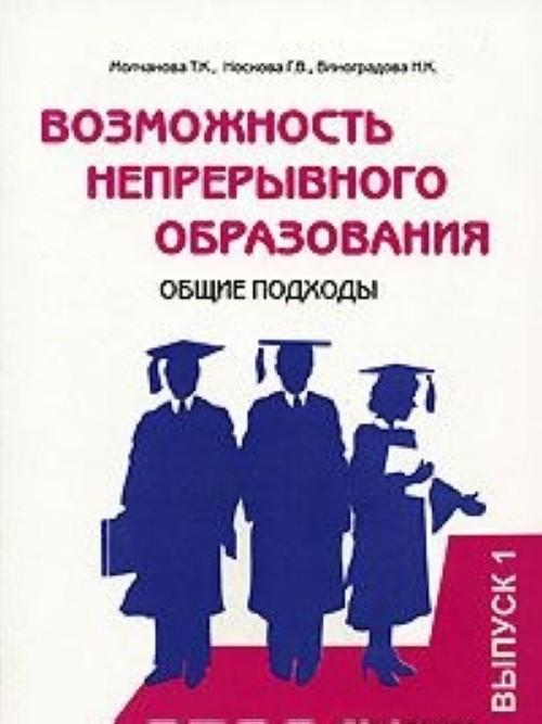 Возможность непрерывного образования. Общие подходы. Выпуск 1