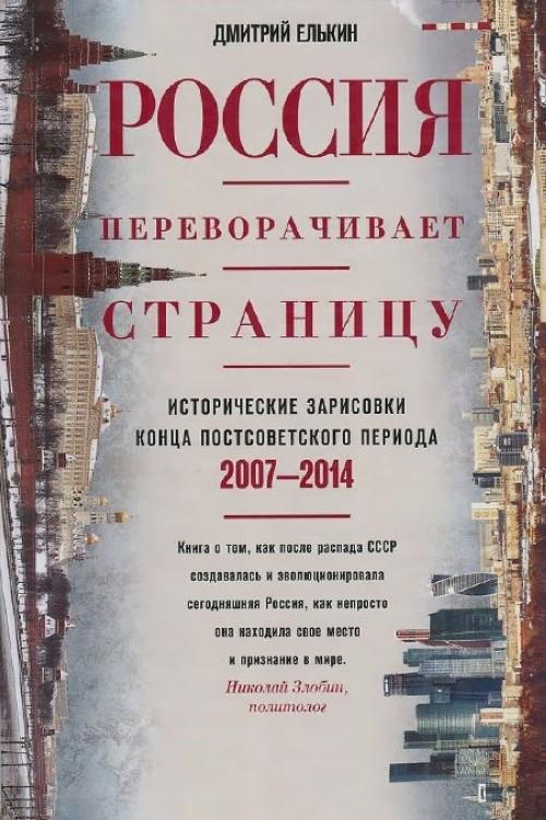 Rossija perevorachivaet stranitsu. Istoricheskie zarisovki kontsa postsovetskogo perioda. 2007-2014