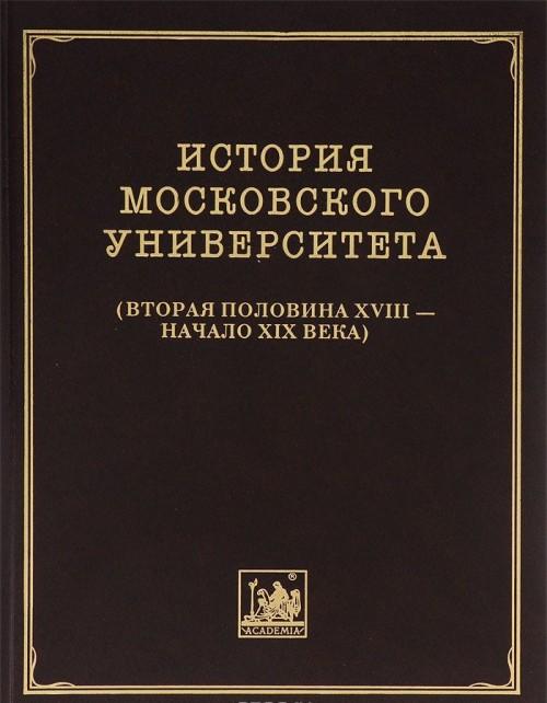 История Московского университета (вт. половина 18 - начало 19 вв.). Том 3: 1757