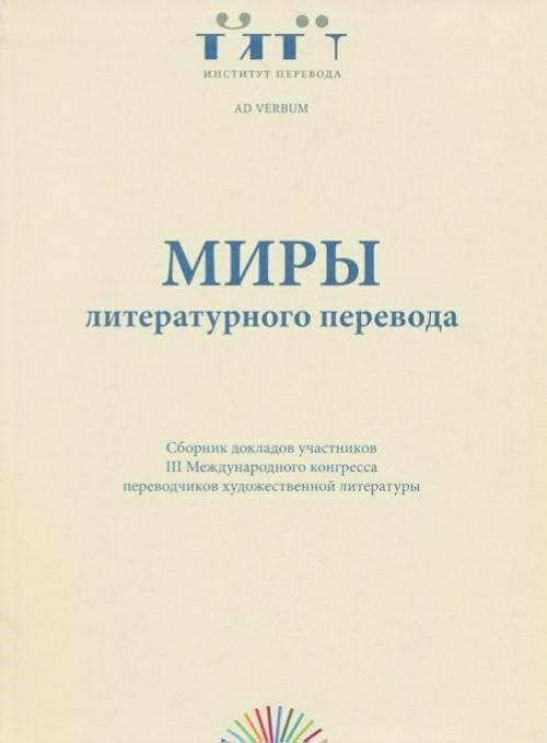 Миры литературного перевода: Сборник докладов III