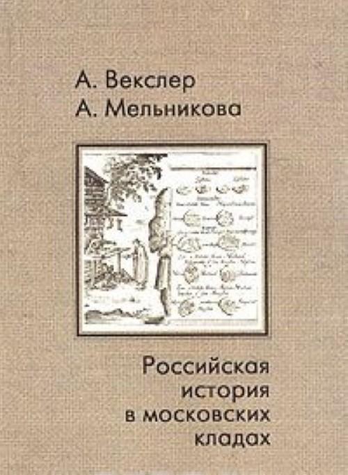 Российская история в московских кладах