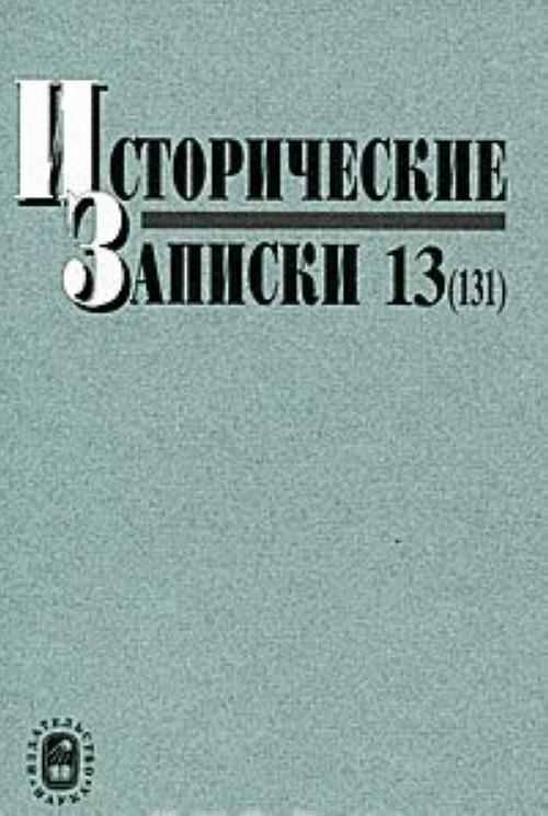 Istoricheskie zapiski. Vypusk 13