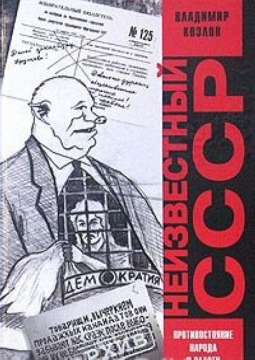 Neizvestnyj SSSR. Protivostojanie naroda i vlasti 1953-1985