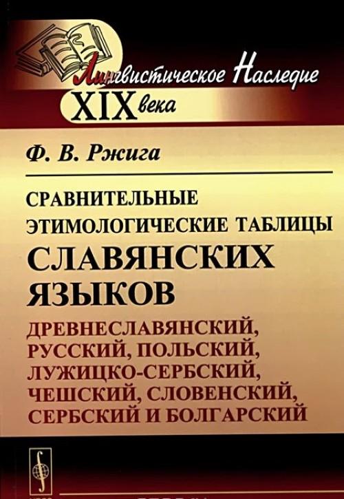 Sravnitelnye etimologicheskie tablitsy slavjanskikh jazykov