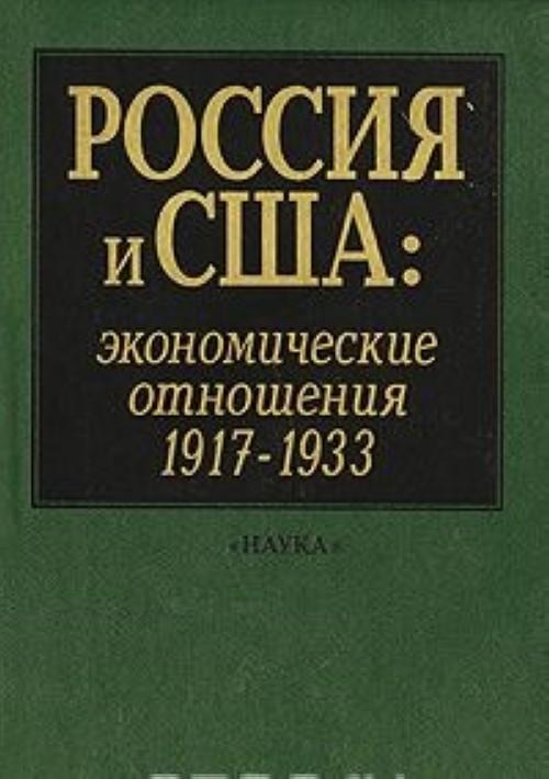 Rossija i SSHA. Ekonomicheskie otnoshenija. 1917-1933