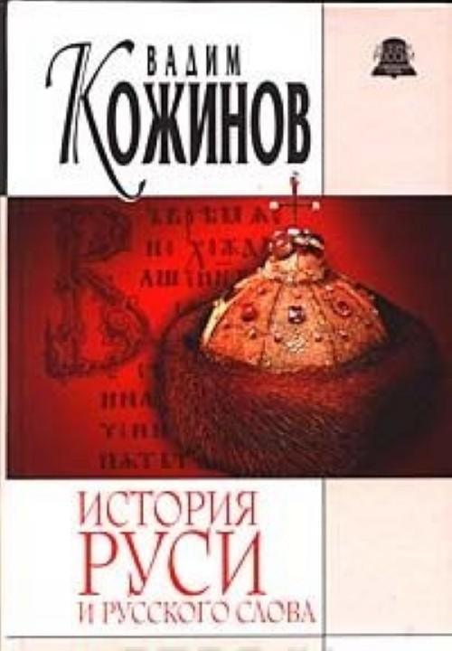 Istorija Rusi i russkogo slova. Opyt bespristrastnogo issledovanija