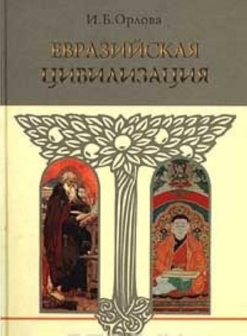 Евразийская цивилизация