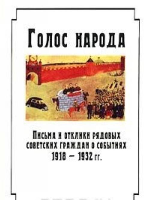 Голос народа. Письма и отклики рядовых советских граждан о событиях 1918-1932 гг.