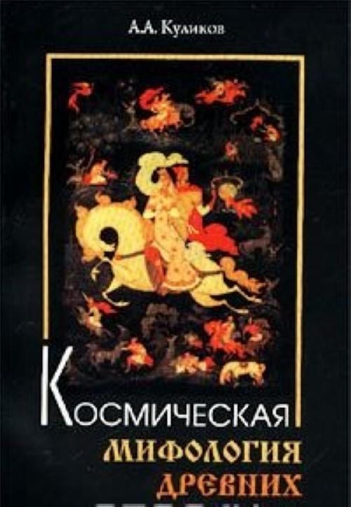 Kosmicheskaja mifologija drevnikh slavjan