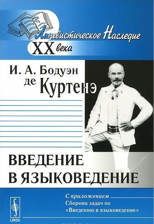 Vvedenie v jazykovedenie