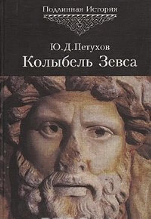 Колыбель Зевса: История русов от