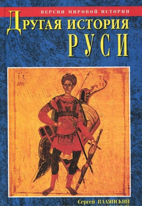 Drugaja istorija Rusi