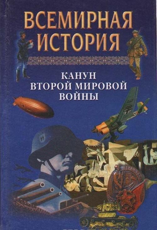 Всемирная история: Канун Второй мировой войны