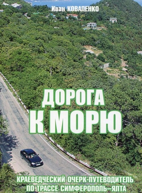Doroga k morju. Kraevedcheskij ocherk-putevoditel po trasse Simferopol-Jalta