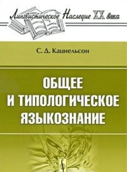 Obschee i tipologicheskoe jazykoznanie