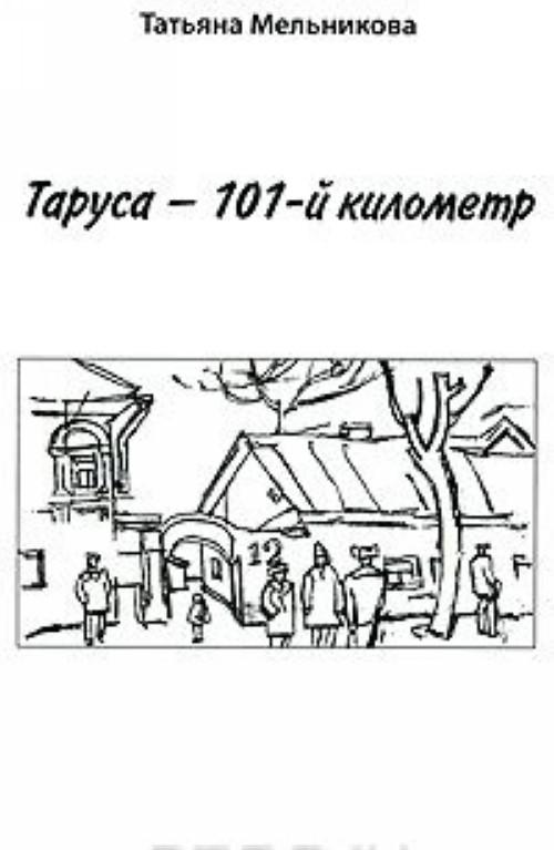Таруса - 101-й километр
