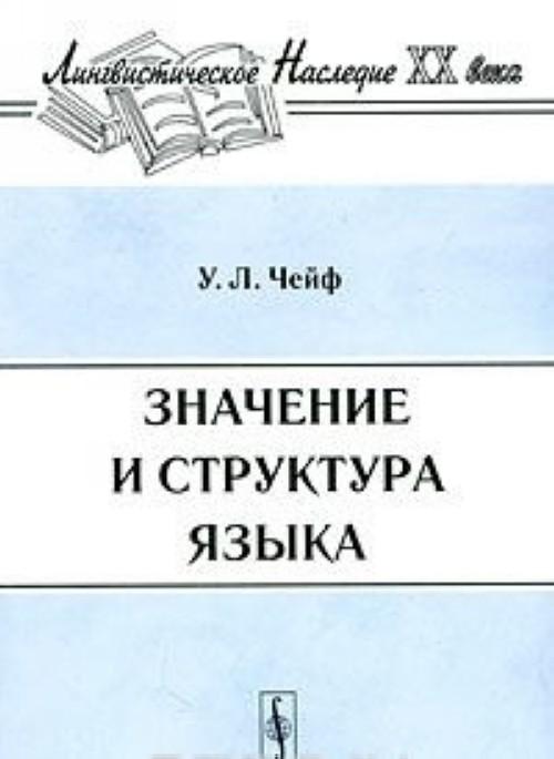 Znachenie i struktura jazyka