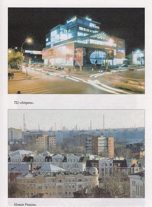 Мой родной город Рязань. История Рязани с древнейших времен
