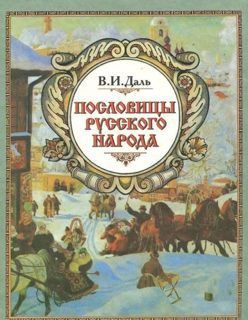 Poslovitsy russkogo naroda