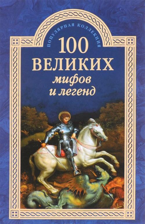 100 velikikh mifov i legend