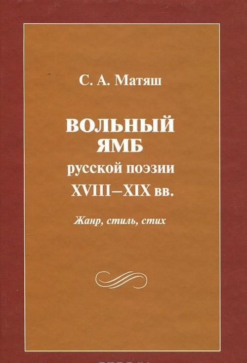 Volnyj jamb russkoj poezii XVIII-XIX vv. Zhanr, stil, stikh