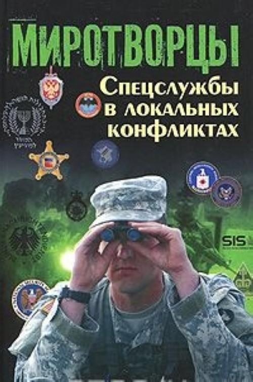 Миротворцы. Спецслужбы в локальных конфликтах