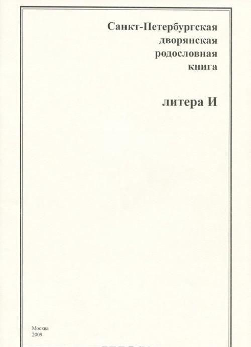 Sankt-Peterburgskaja dvorjanskaja rodoslovnaja kniga. Litera I