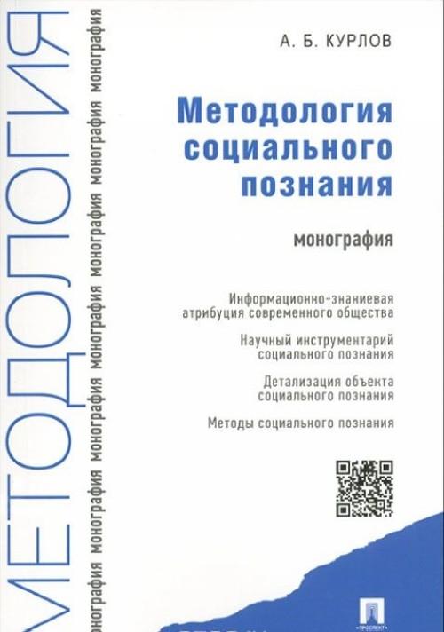 Metodologija sotsialnogo poznanija