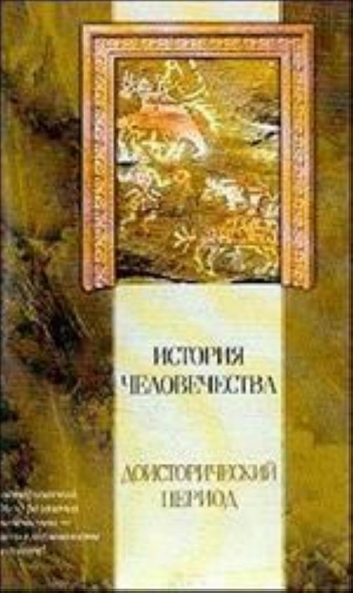 Istorija chelovechestva. Doistoricheskij period