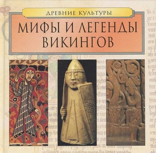 Мифы и легенды викингов