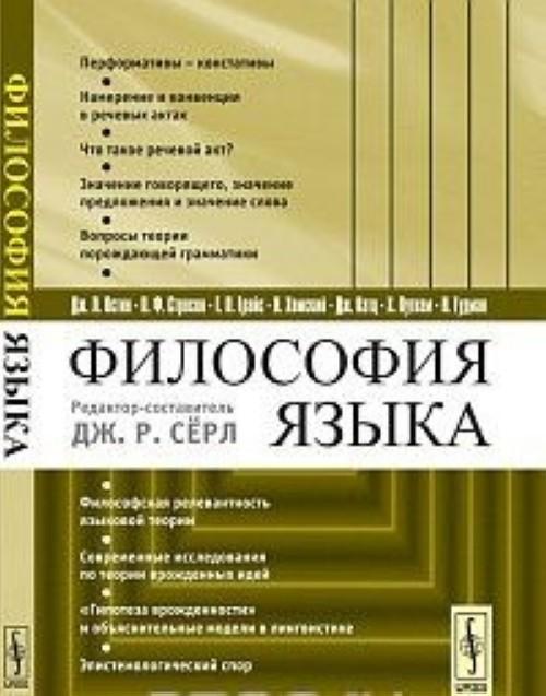Filosofija jazyka