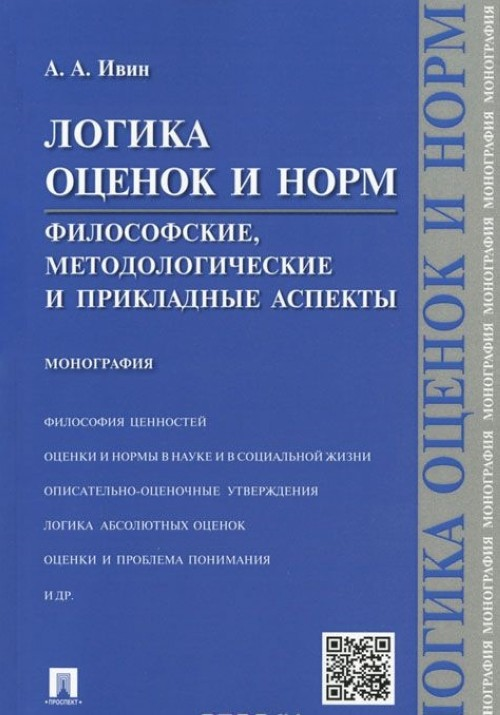 Logika otsenok i norm. Filosofskie, metodologicheskie i prikladnye aspekty