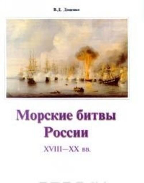 Морские битвы России XVIII - XX вв.