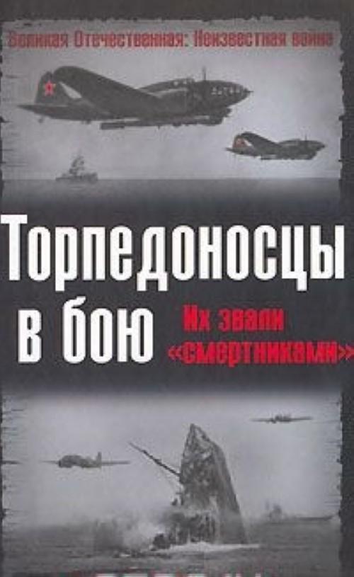 Торпедоносцы в бою. Их звали