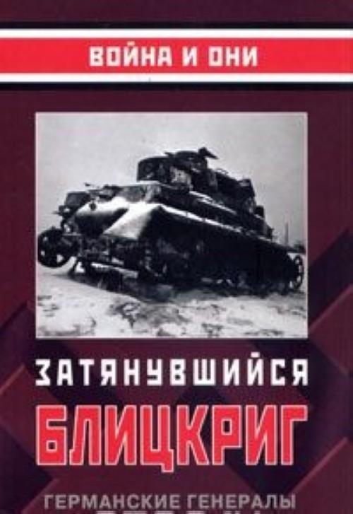Затянувшийся блицкриг. Германские генералы о войне в России