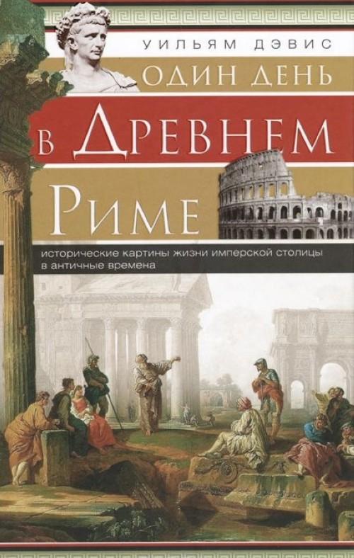 Odin den v Drevnem Rime. Istoricheskie karty zhizni imperskoj stolitsy v antichnye vremena