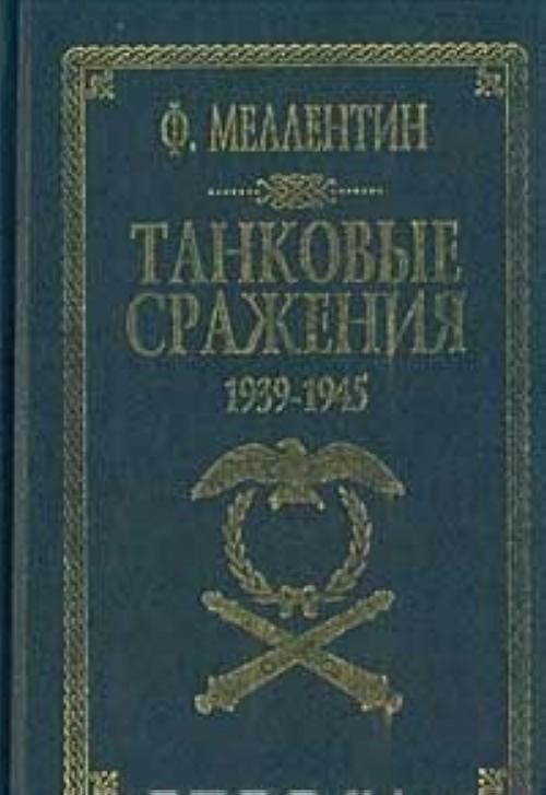 Tankovye srazhenija. 1939 - 1945